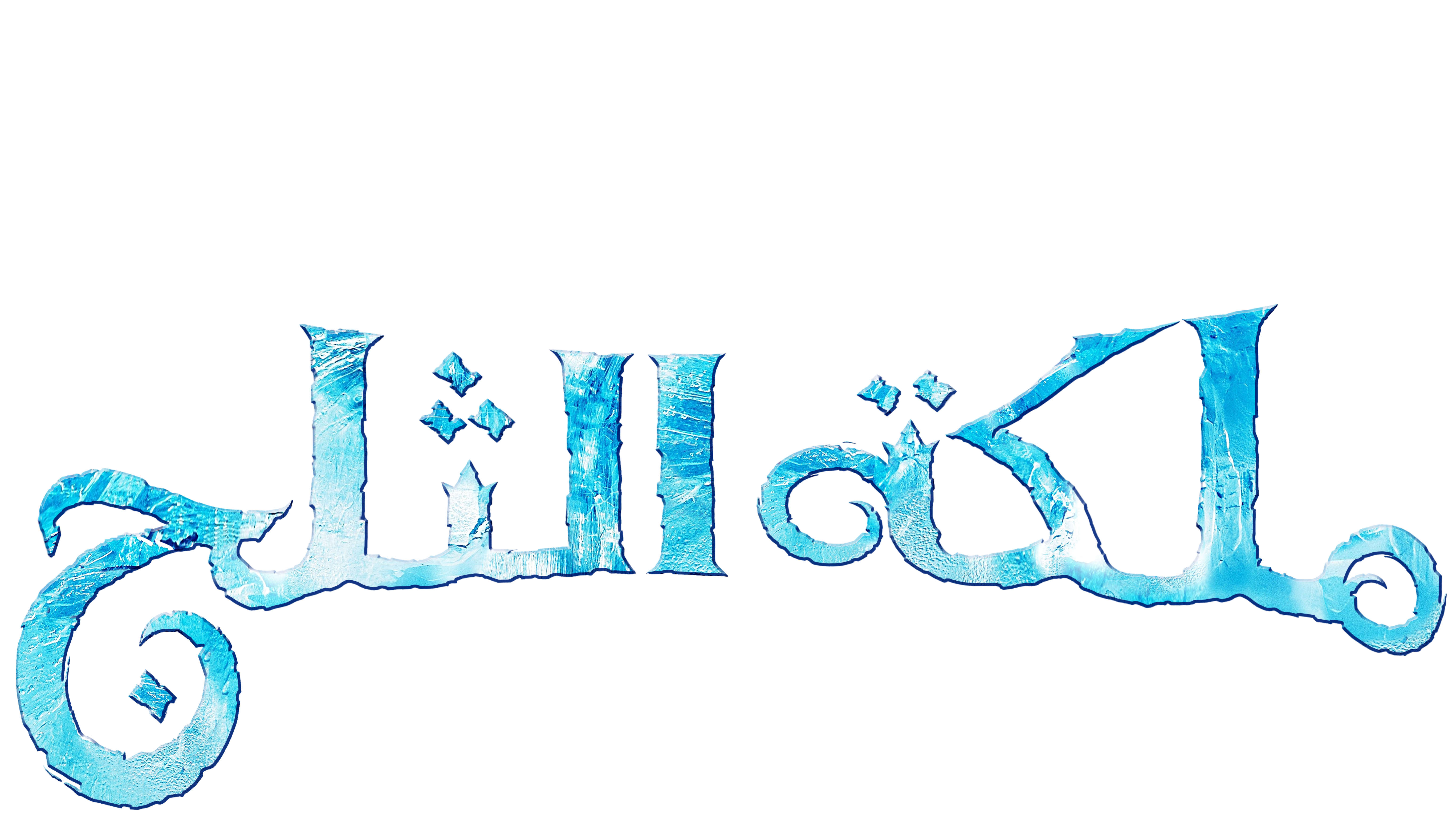 Frozen images frozen arabic logo HD wallpaper and background photos ...
