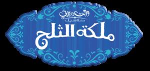 ملكة الثلج Frozen logo