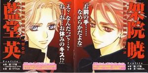 Hanabusa Aidou and akatsuki Kain
