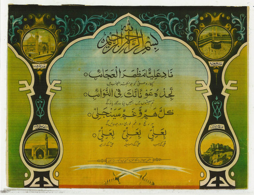 Shi'a Islam achtergrond probably with a sign entitled nade ali shia achtergrond