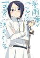 Uryu Ishida and Ryuuken