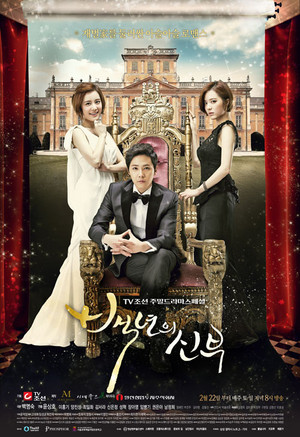 Bride of the Century - poster