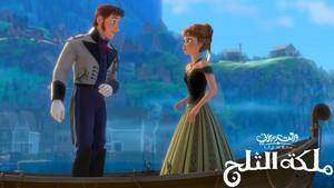Frozen ملكة الثلج