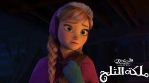 ফ্রোজেন ملكة الثلج