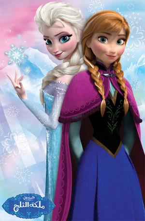 ملكة الثلج فروزن