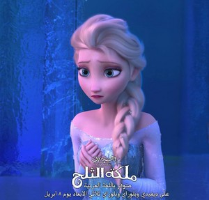 ملكة الثلج frozen مدبلج بالعربي