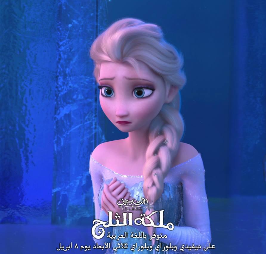 ملكة الثلج Холодное сердце مدبلج بالعربي