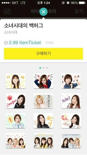 140311 New SNSD emoticon for KakaoTalk