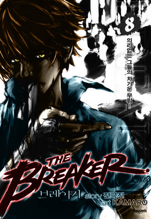 The Breaker.ϟ.New Waves