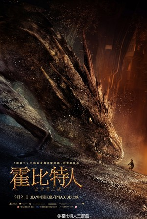 The HIGH RESOLUTION Poster of Chinese's The Hobbit: The Desolation of Smaug