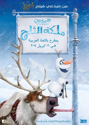 ملكة الثلج ,ديزني Frozen