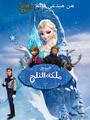 frozen POSTER بوستر ملكة الثلج