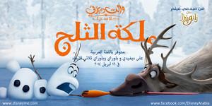 ملكة الثلج فروزن फ्रोज़न