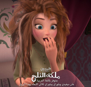 ملكة الثلج , فروزن ফ্রোজেন