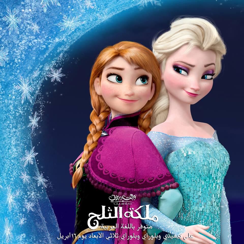 ملكة الثلج , فروزن Frozen - Uma Aventura Congelante