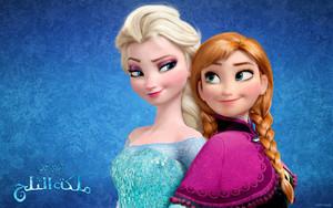 ملكة الثلج फ्रोज़न