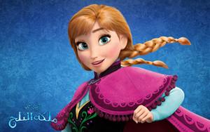 ملكة الثلج ফ্রোজেন