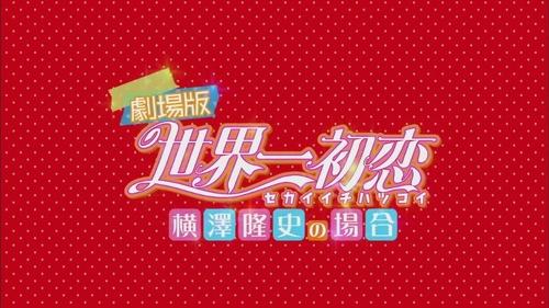 Sekaiichi Hatsukoi Movie: Yokozawa Takafumi no Baai