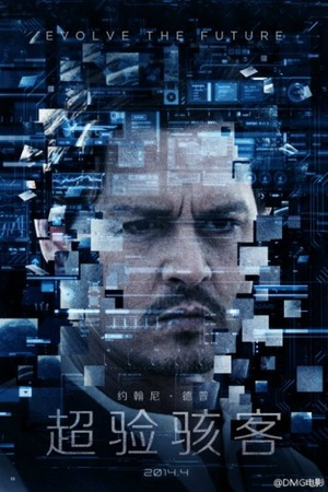 Transcendence - Chinese posters