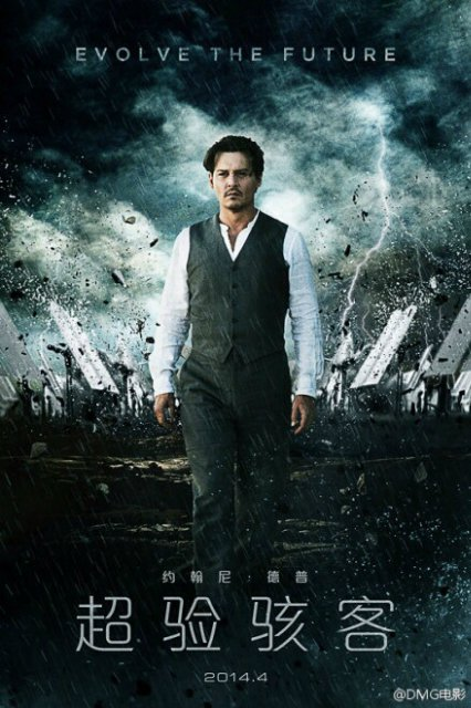 Transcendence images Transcendence - Chinese posters wallpaper and background photos