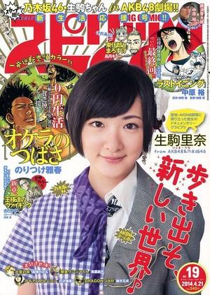 「Big Comic Spirits」No.19 2014