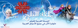 ملكة الثلج  FROZEN  facebook cover