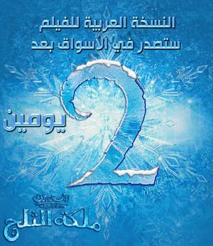 ملكة الثلج Холодное сердце
