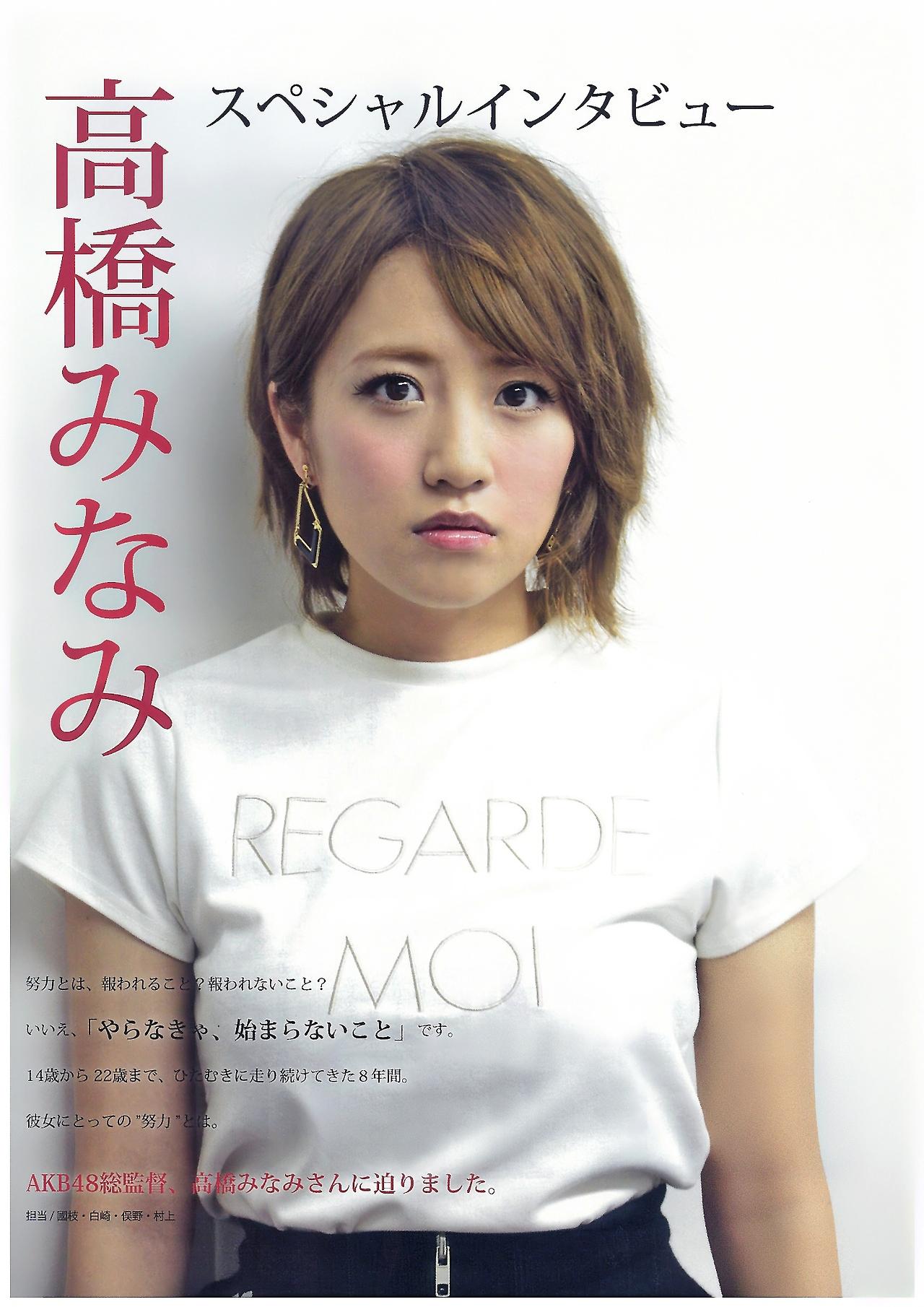 Takahashi Minami F.W.A 2013 Spring
