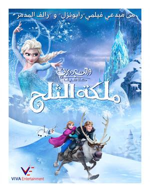Frozen POSTER ملكة الثلج