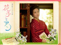 Hanako to Anne - japanese-dramas photo