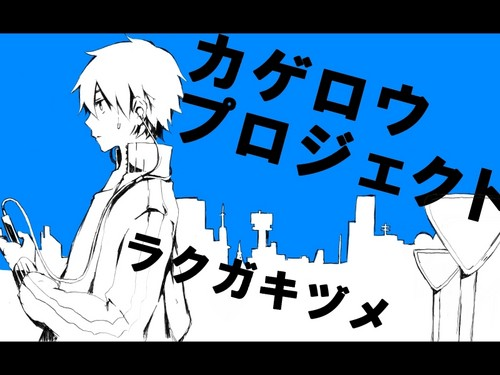 Mekaku City Actors wallpaper probably with anime entitled Kisaragi Shintarou