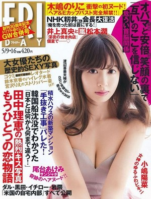 Kojima Haruna May 2014『Friday』