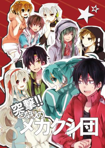 Mekaku City Actors wallpaper with anime titled Mekakushi Dan