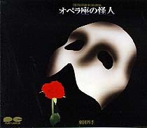 Original 1988 Japanese Cast recording Audio Cassette Cover