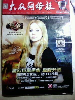 Popunet Weekly Magazine, China (vol.10 - 24 March)