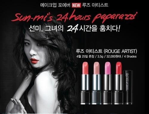 Sunmi Обои called Sunmi 'Make Up Forever'