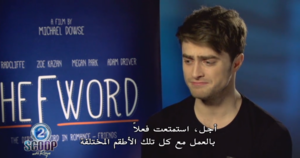 'The F Word' also 'What if' Press Junket (Fb.com/DanielJacobRadcliffefanClub)