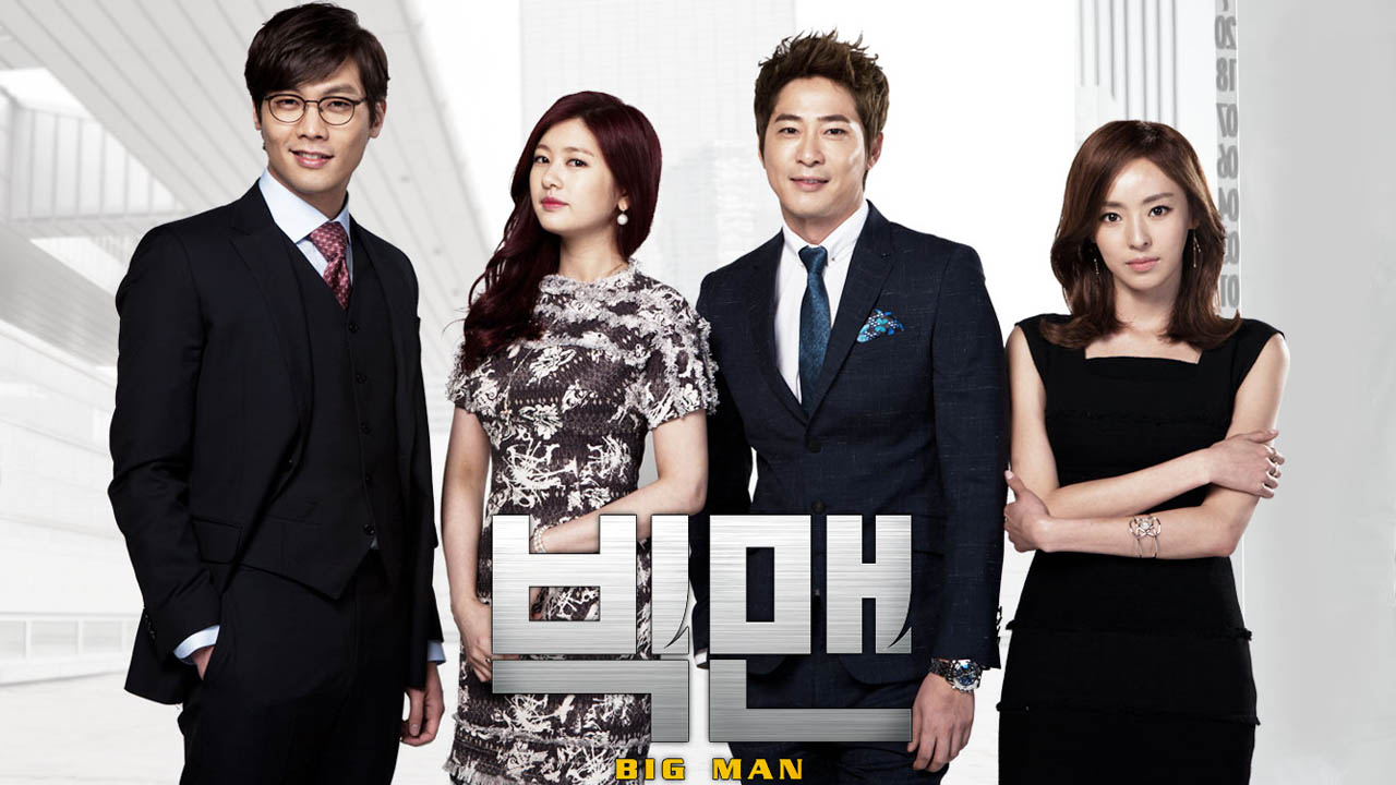 Big Man (빅맨) Quotes [Korean Drama]