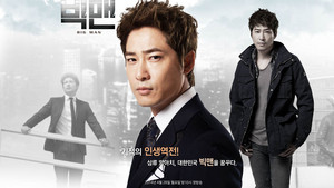 Big Man (KBS Drama)