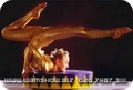 Circus contortion act
