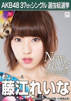 Fujie Reina 2014 Sousenkyo Poster