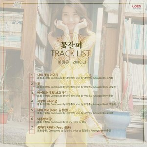 iu - Remake Album - A bunga Bookmark