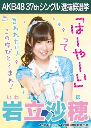 Iwatate Saho 2014 Sousenkyo Poster