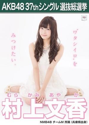 Murakami Ayaka 2014 Sousenkyo Poster