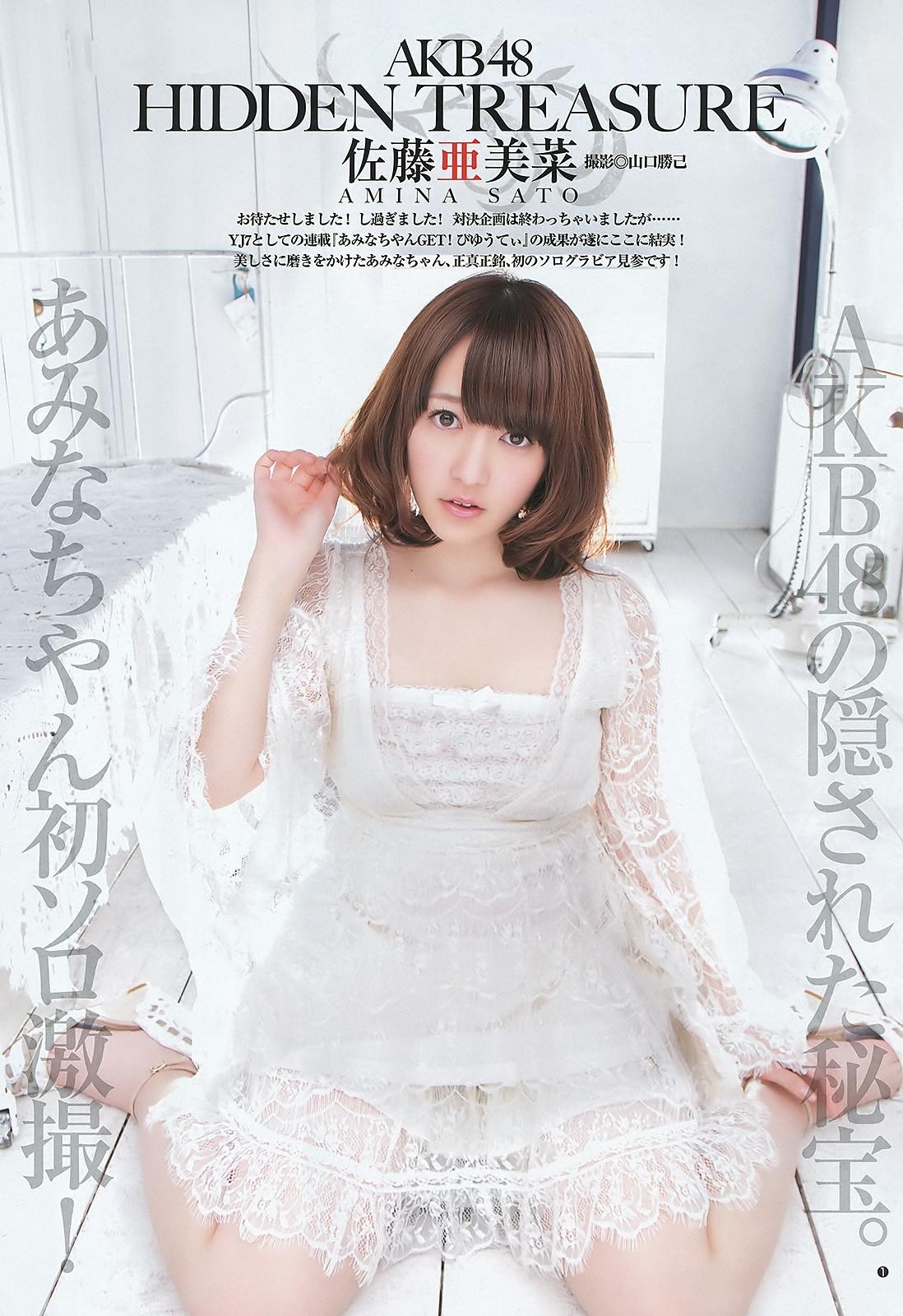 "Sato Amina ""Hidden Treasure"""