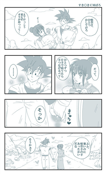 Sweet Doujinshi