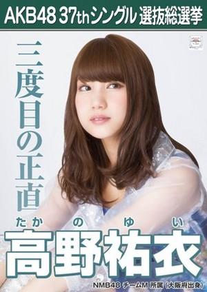 Takano Yui 2014 Sousenkyo Poster