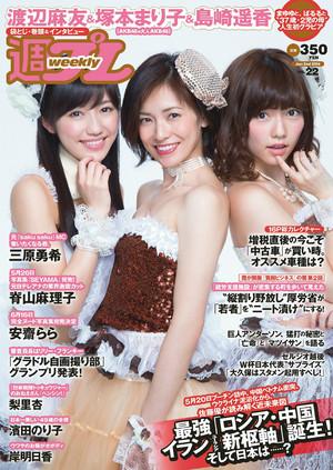 「Weekly Playboy」No.22 2014