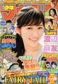 「Weekly Shonen Magazine」No.25 2014