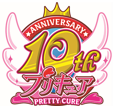 pretty cure वॉलपेपर entitled 10th anniversary!